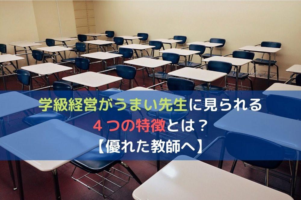 学級経営がうまい先生に見られる4つの特徴とは?【優れた教師へ】