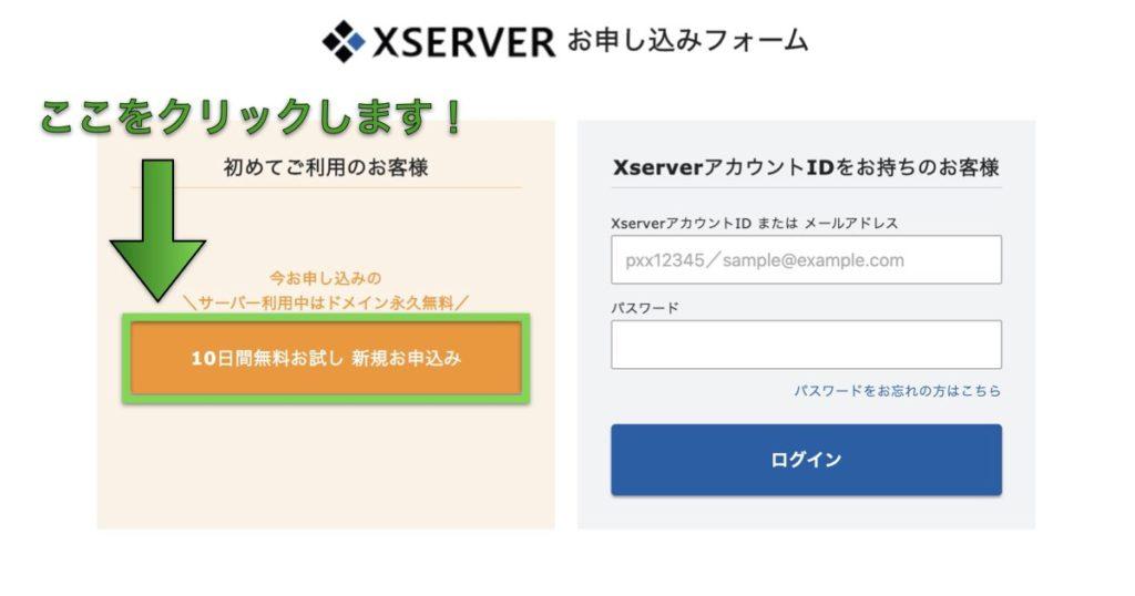 Xサーバー申し込みフォーム