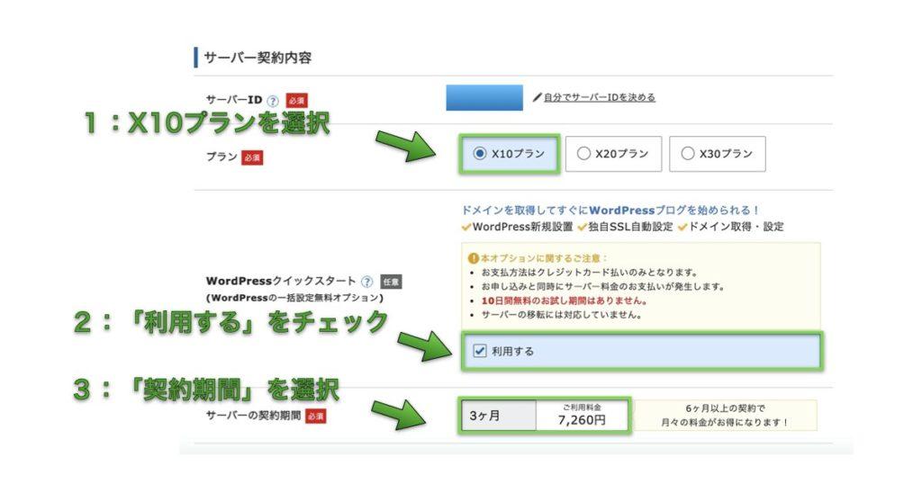Xサーバーサーバー契約内容説明