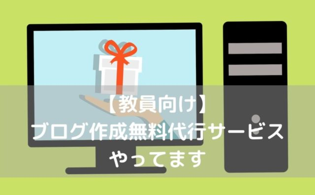 【教員向け】ブログ作成無料代行サービスについて