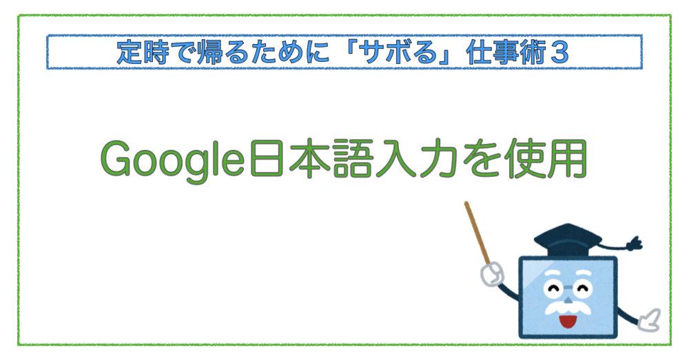 効率化その3:Google日本語入力を使う