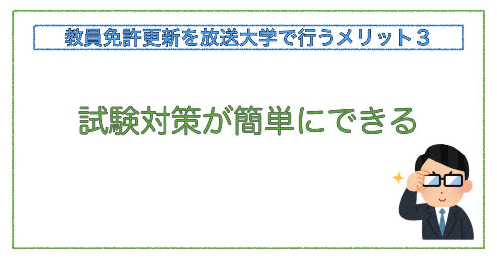 メリット3:試験対策が簡単にできる