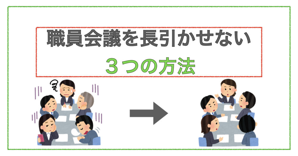 職員会議を長引かせない3つの方法