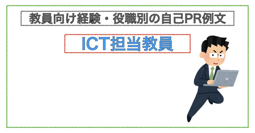 ICT担当教員の自己PR例文
